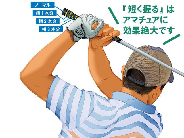 画像1: 【グリップ】たった指2本分短く握るだけで飛距離15ヤードアップ! 短く握る大研究(前編) - ゴルフへ行こうWEB by ゴルフダイジェスト