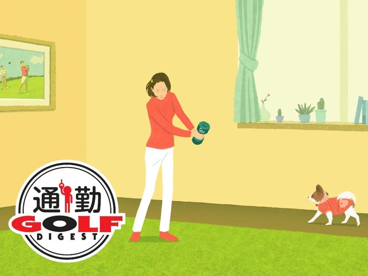 画像: 【通勤GD】Dr.クォンの反力打法 Vol.12「ダンベル素振り」で脱アームスウィング ゴルフダイジェストWEB - ゴルフへ行こうWEB by ゴルフダイジェスト