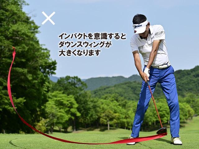 画像: インパクトを意識してしまうと、ボールに当てに行く動きにある。そうすると切り返しを手で言ってしまい、リリースが早くボールまでの軌道が大きくなる。パワーを使い切ってしまいヘッドが走らず飛ばなくなる