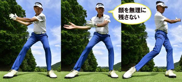 画像: 左から、トップから左ひざをアドレスの位置に戻し、左足内側を軸に一気に左に体を回す。最後にフォローで胸と腰を目標に向ける
