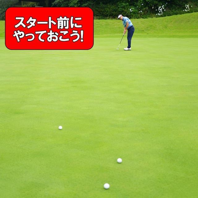 画像: 細工しない気持ちのいいストロークで3球。「その日」のグリーンで何メートル転がるのか