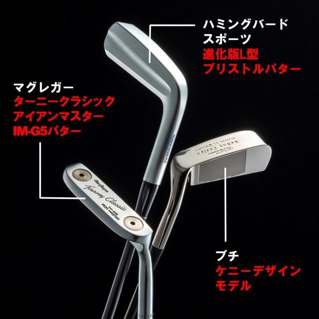 画像: 【パター研究】やっぱりいいよねL字パター(第3話)。イメージとは全然違う、最新L字はこんなにやさしい - ゴルフへ行こうWEB by ゴルフダイジェスト