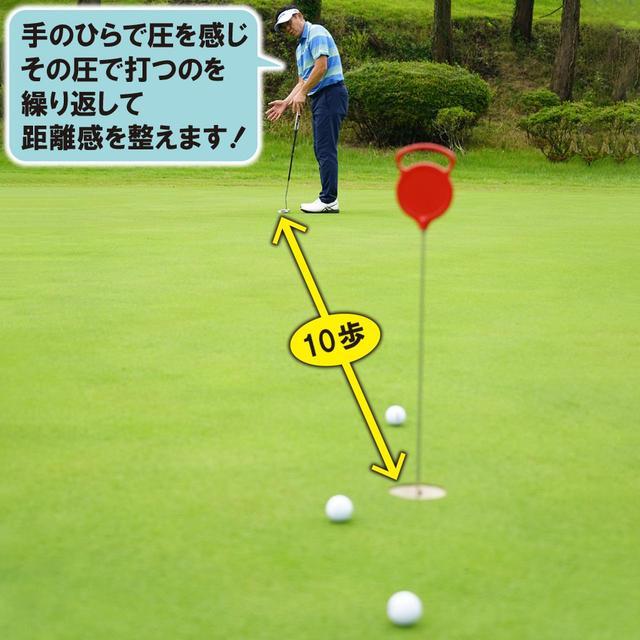 画像1: 【ロングパットドリル】距離感の作り方
