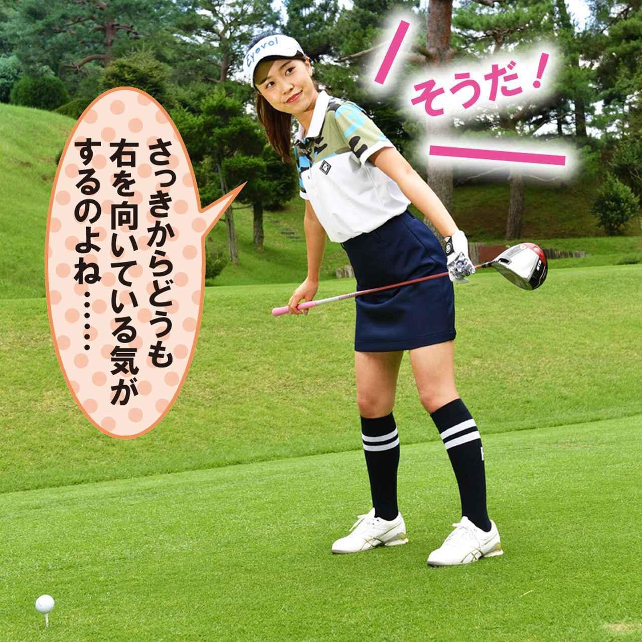 画像2: 【新ルール】クラブを置いてスタンスチェック、してもいい?
