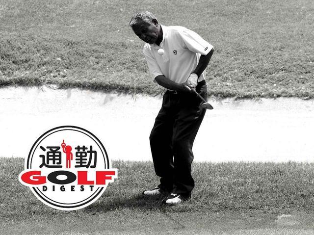 画像: 【通勤GD】高松志門・奥田靖己の一行レッスンVol.36 「アプローチは鳥になれ」ゴルフダイジェストWEB - ゴルフへ行こうWEB by ゴルフダイジェスト