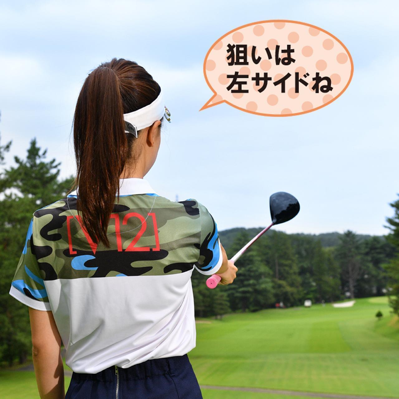 画像1: 【新ルール】クラブを置いてスタンスチェック、してもいい?