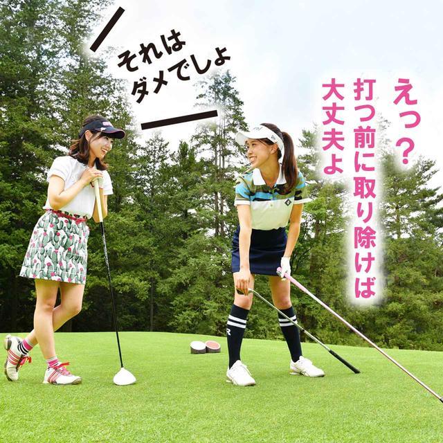画像: ゴルル会員番号44 水谷花那子、ゴルル会員番号40 萩原菜乃花