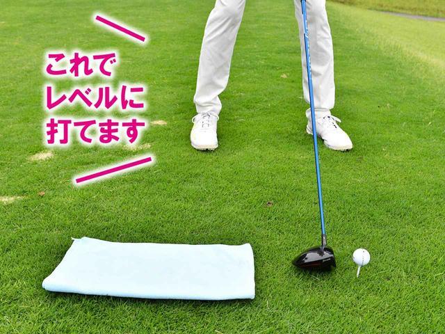 画像: 【ドリル】ボールの後ろにタオルを敷いて打つ