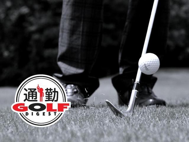 画像: 【通勤GD】高松志門・奥田靖己の一行レッスンVol.37 「経験を生かさない」ゴルフダイジェストWEB - ゴルフへ行こうWEB by ゴルフダイジェスト
