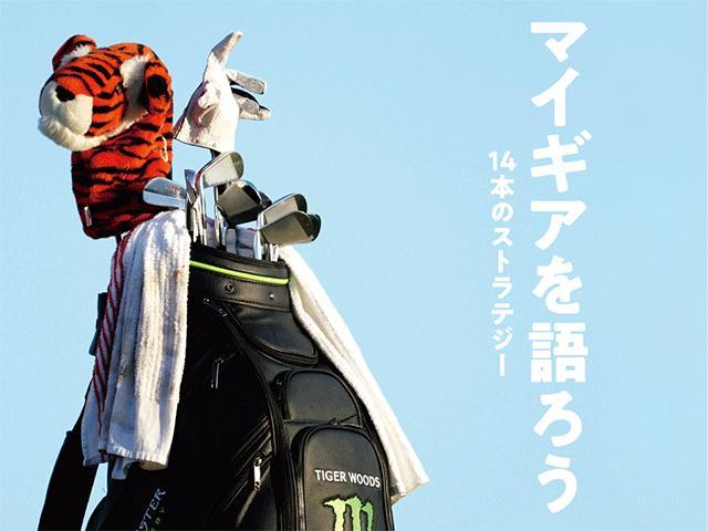 画像: マイギアを語ろう - ゴルフへ行こうWEB by ゴルフダイジェスト