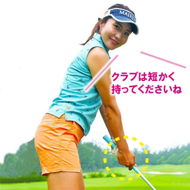 画像1: クラブを短く持って、体の正面で振りやすくします by井上りこプロ