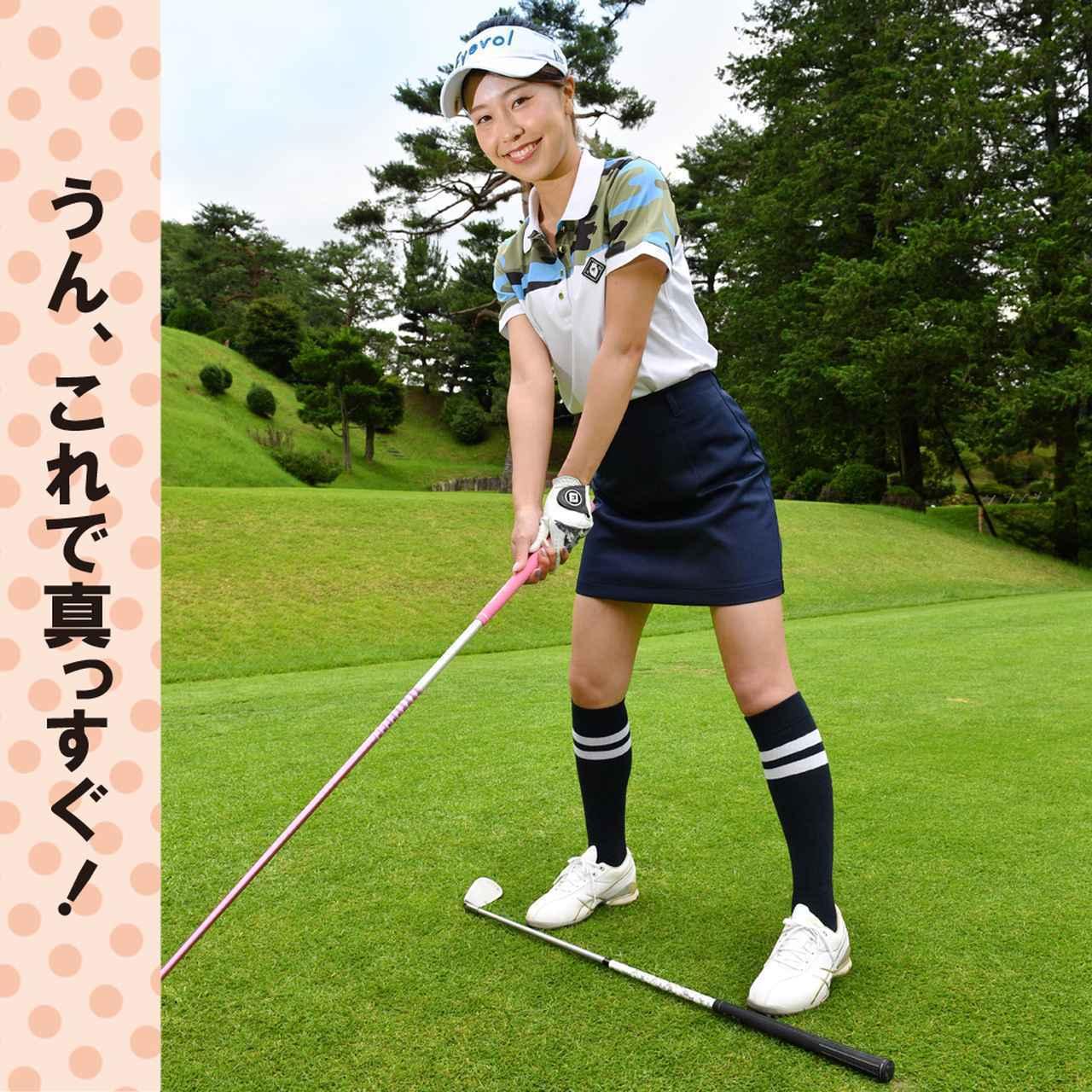 画像: 【新ルール】クラブを置いてスタンスチェック、してもいい? - ゴルフへ行こうWEB by ゴルフダイジェスト