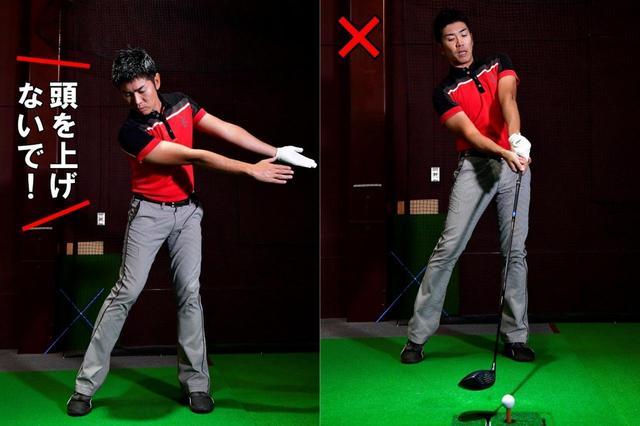 画像: 前傾角度が起きてしまうと、反力は上半身に吸収されて、ヘッドに伝わらない。おじぎをするように頭を下げ、背中を丸くするイメージだと、反力がヘッドに伝わる。