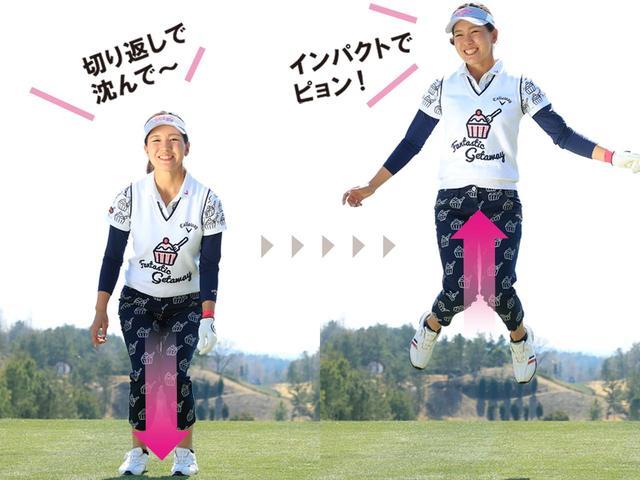 画像: ジャンプしてみよう