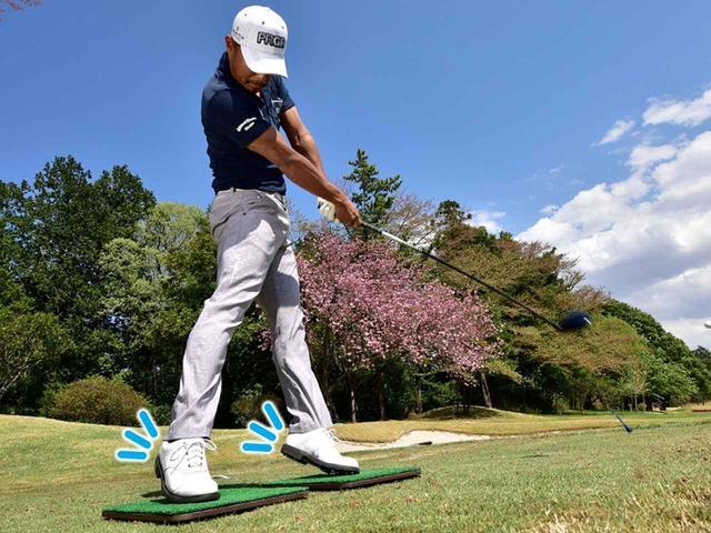 画像: 【みんなの反力打法②】下からの力をスピードに変える。アベレージでもあっという間に飛距離が伸びる、魔法の飛ばし方。 - ゴルフへ行こうWEB by ゴルフダイジェスト