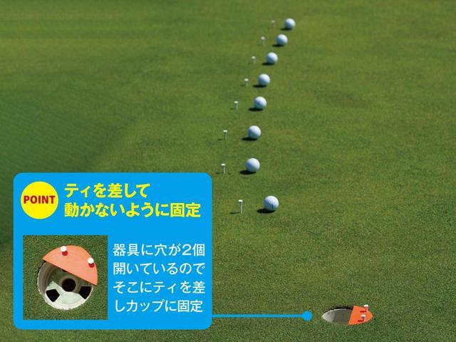 画像: カップの近くからまずフック8球を練習したらスライスも
