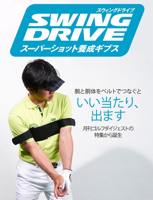 画像: スウィングドライブ◇通称「バリバリ君」-ゴルフダイジェスト公式通販サイト「ゴルフポケット」
