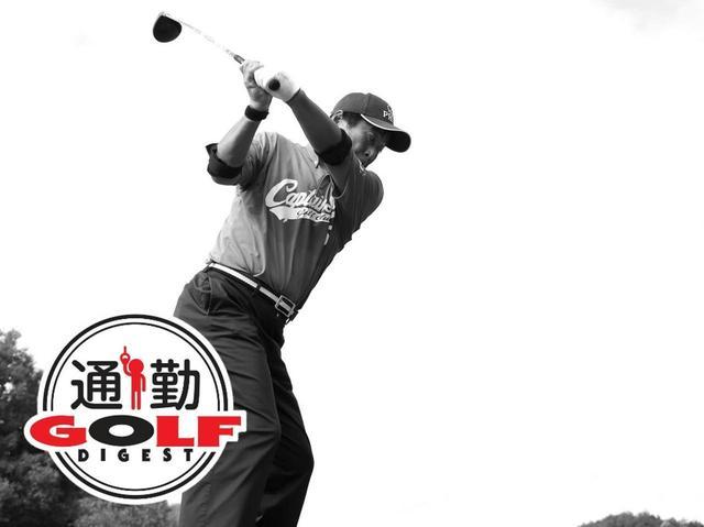 画像: 【通勤GD】迷ったとき、ユハラに帰れ! Vol.9  ぶっとい1軸がいちばん?  ゴルフダイジェストWEB - ゴルフへ行こうWEB by ゴルフダイジェスト