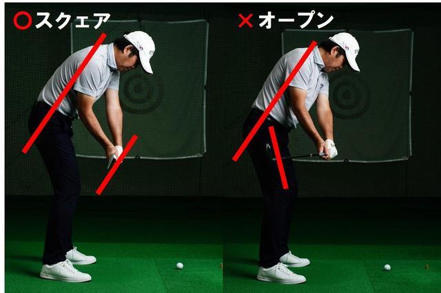 画像: ダウンではフェースがやや地面に向き、前傾した体と平行な状態がスクェア。フェースが体の正面もしくは空を向いていたら開いている