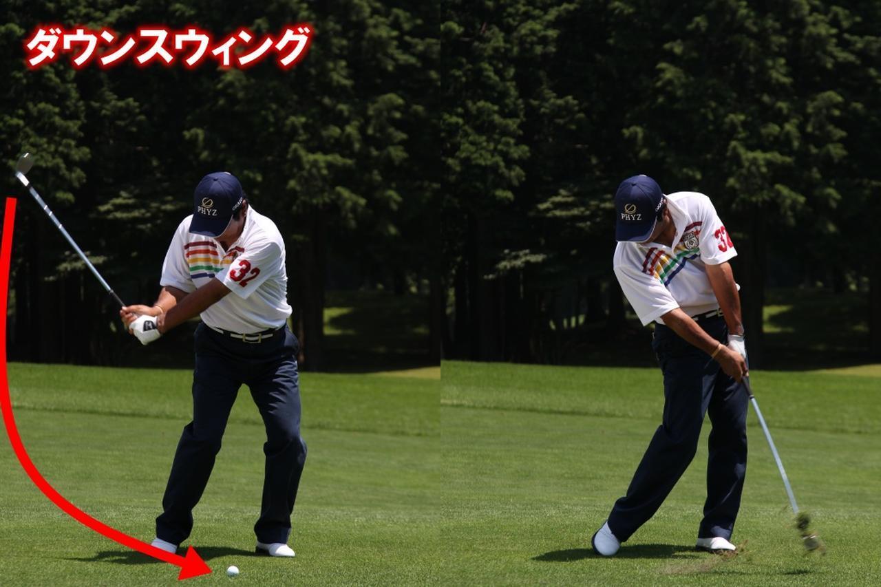 画像: ダウンスウィングではクラブヘッドは体の近くを通るのが正解