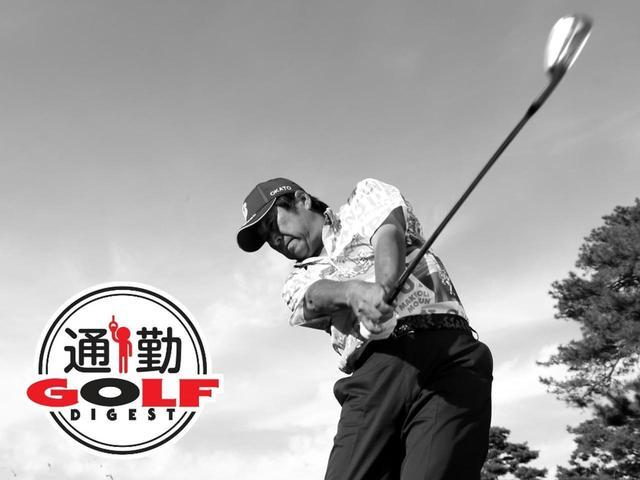 画像: 【通勤GD】迷ったとき、ユハラに帰れ! Vol.8 体のロックを解除してアドレス!   ゴルフダイジェストWEB - ゴルフへ行こうWEB by ゴルフダイジェスト