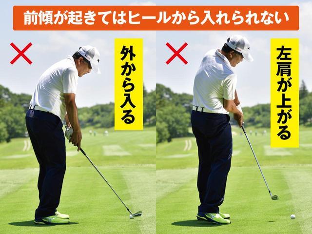 画像: インパクトまでは上体の前傾角を保っておかないと、手元の位置も変わるのでヘッドの入り方が安定しない