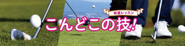 画像1: golfdigest-play.jp