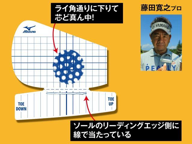 画像: お見事! これが藤田寛之プロの打痕