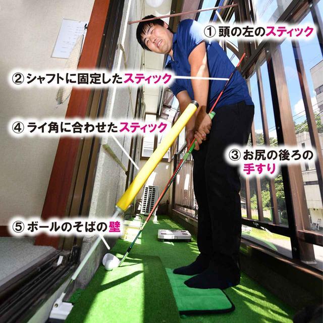 画像: 山田翔太さん(25歳) ゴルフ歴10年 HC2.5 関東倶楽部対抗の群馬県予選ではメダリストを獲得。さらに小ワザを磨くため、自宅でも秘密練習を始めた