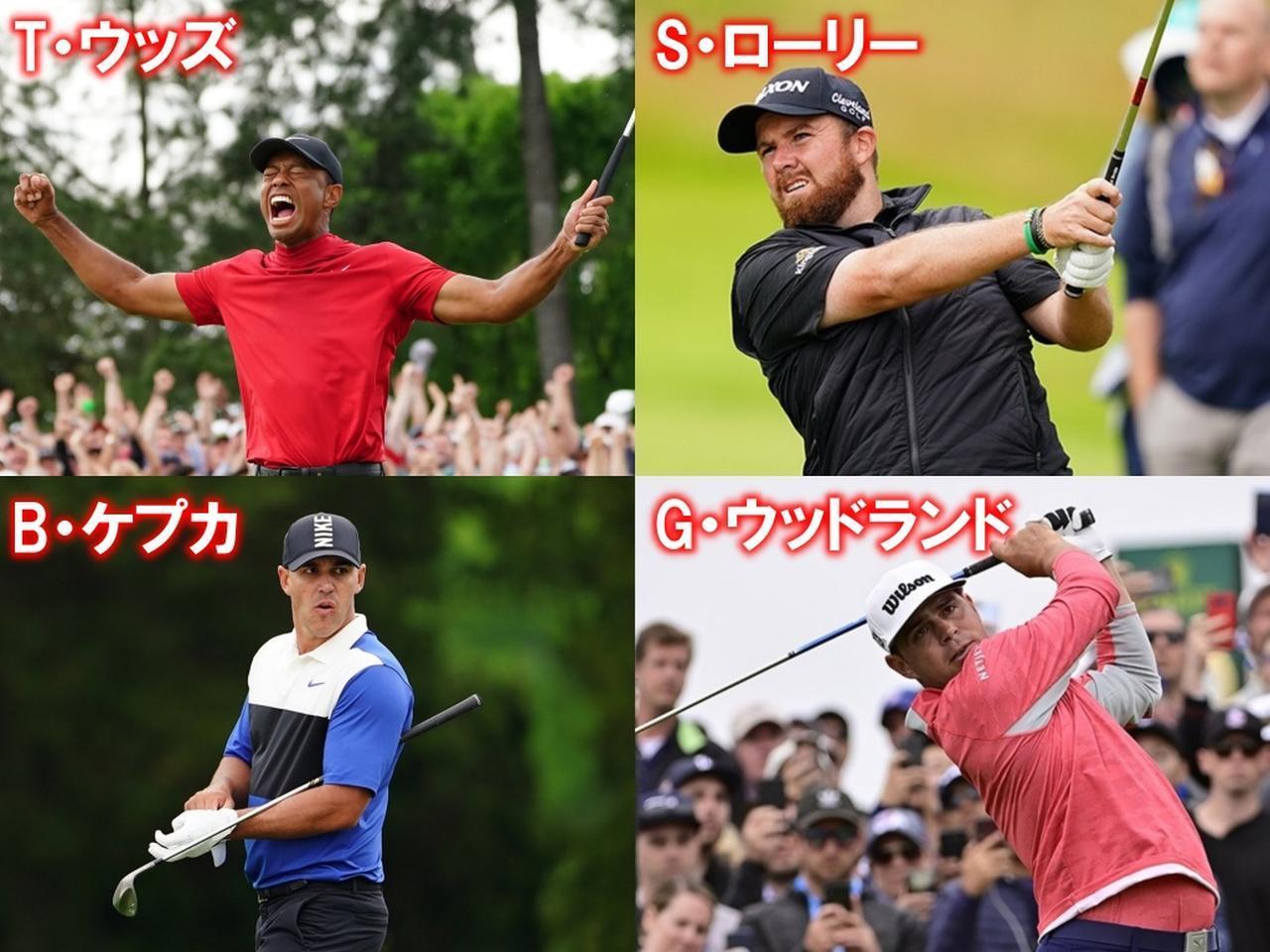 画像1: 【勝者のスウィング】タイガー、ケプカ、ウッドランド、S・ローリー。2019メジャーチャンピオンのスウィングを井上透コーチが分析