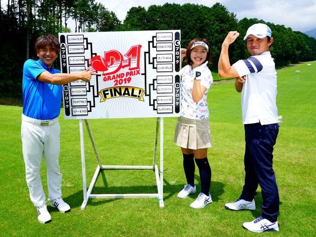 画像: 写真左から、片手シングルでクラフトマンの鹿又芳典さん、そして勝又優美プロ、横田英治プロ