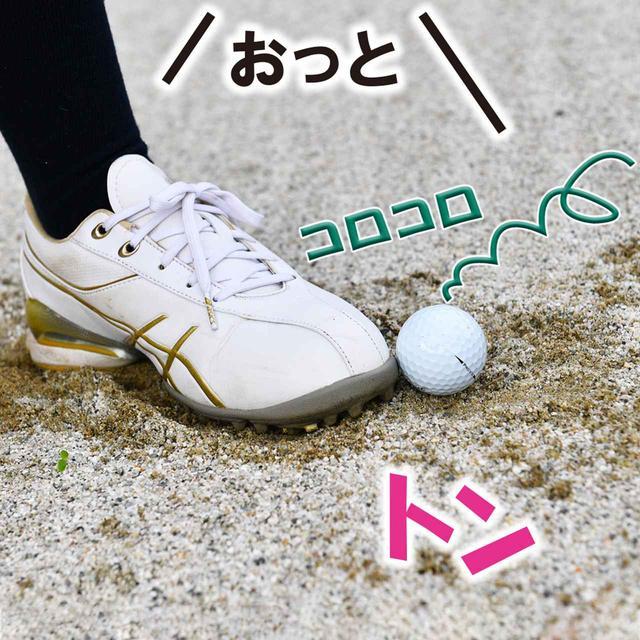 画像3: 【新ルール】バンカーで打った球が足に当たった、さぁ、どうする?