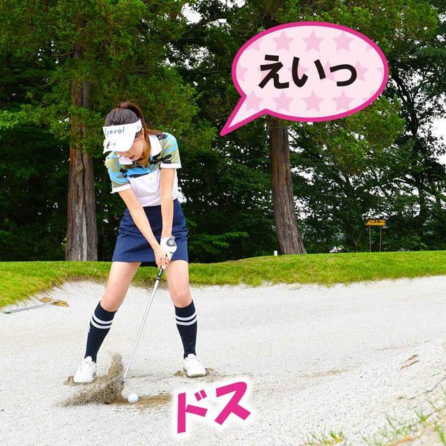 画像1: 【新ルール】バンカーで打った球が足に当たった、さぁ、どうする?