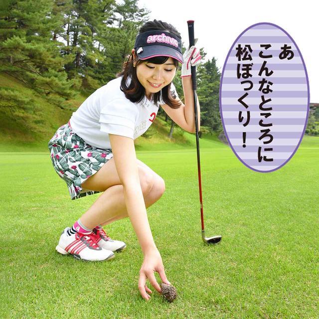 画像: 【新ルール】待ち時間に松ぼっくりを打った、さあどうなる? - ゴルフへ行こうWEB by ゴルフダイジェスト
