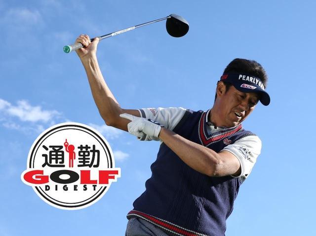 画像: 【通勤GD】芹澤信雄「1番ホールの木の下で…」Vol.40  上級者はクラブの重さを感じられる。 ゴルフダイジェストWEB - ゴルフへ行こうWEB by ゴルフダイジェスト