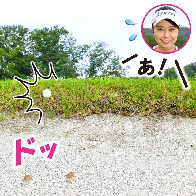 画像2: 【新ルール】バンカーで打った球が足に当たった、さぁ、どうする?