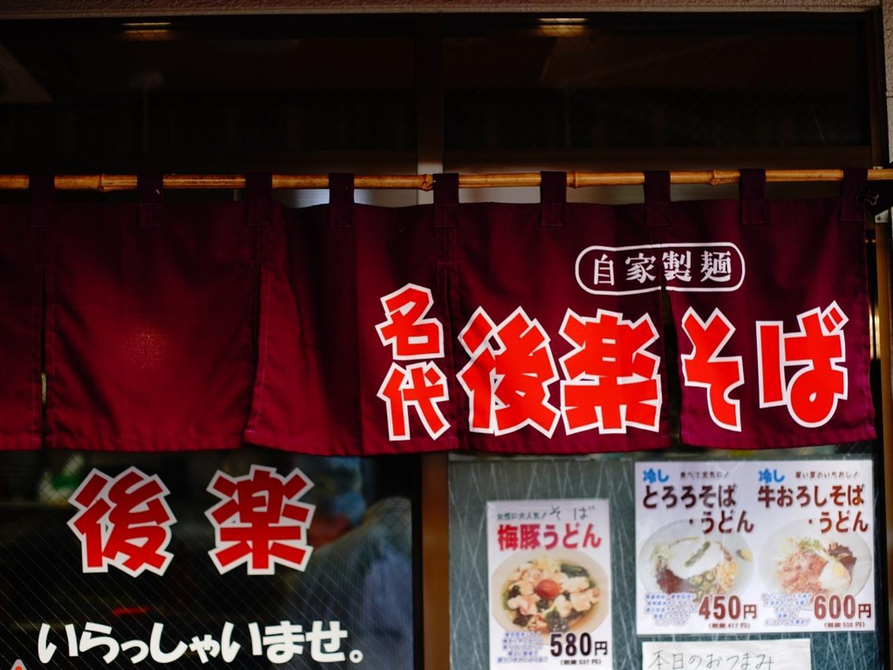 画像: 【五反田・焼きそば】有楽町ガード下の味が復活。後楽そば、伝統の立ち食い四品