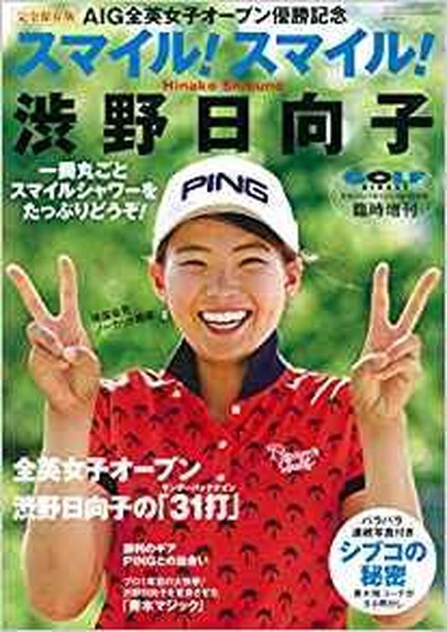 画像1: スマイル! スマイル! 渋野日向子(月刊ゴルフダイジェスト10月号臨時増刊) | ゴルフダイジェスト社編 |本 | 通販 | Amazon