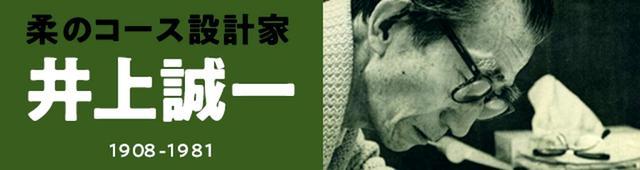画像: 泊まりゴルフの先駆。那須の井上誠一「那須ゴルフ倶楽部」