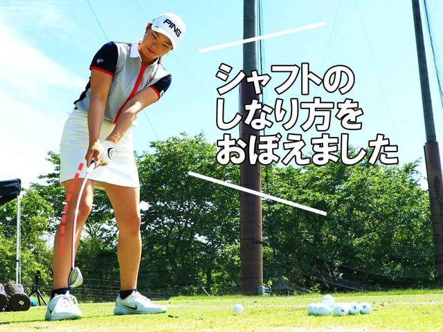 画像: 【注目女子プロ密着】渋野日向子のゴルフ②。ぐにゃぐにゃシャフトで高弾道ショットが身についた - ゴルフへ行こうWEB by ゴルフダイジェスト