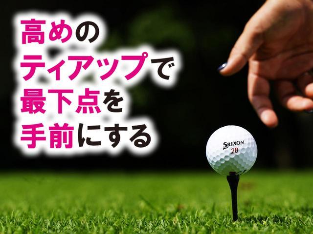 画像1: 右肩を前に出さずハイティアップ by青木瀬令奈