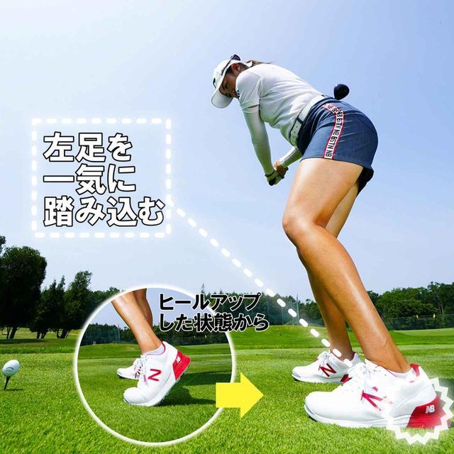 画像1: ヒールアップは切り返しのスイッチ by稲見萌寧