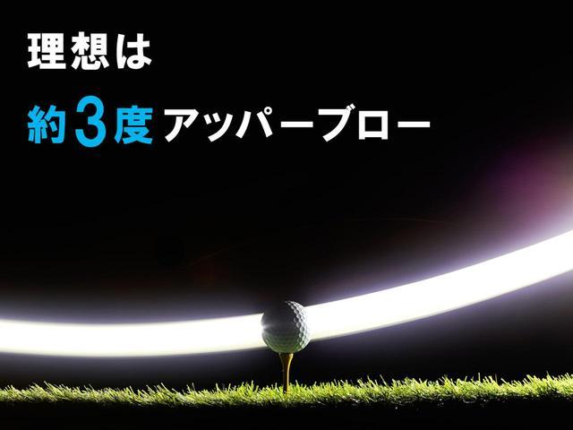 画像: ボールとヘッドの力のベクトルを合わせる