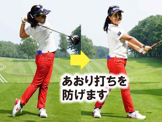 画像3: 右肩を前に出さずハイティアップ by青木瀬令奈