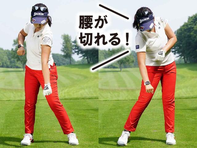 画像4: 右肩を前に出さずハイティアップ by青木瀬令奈