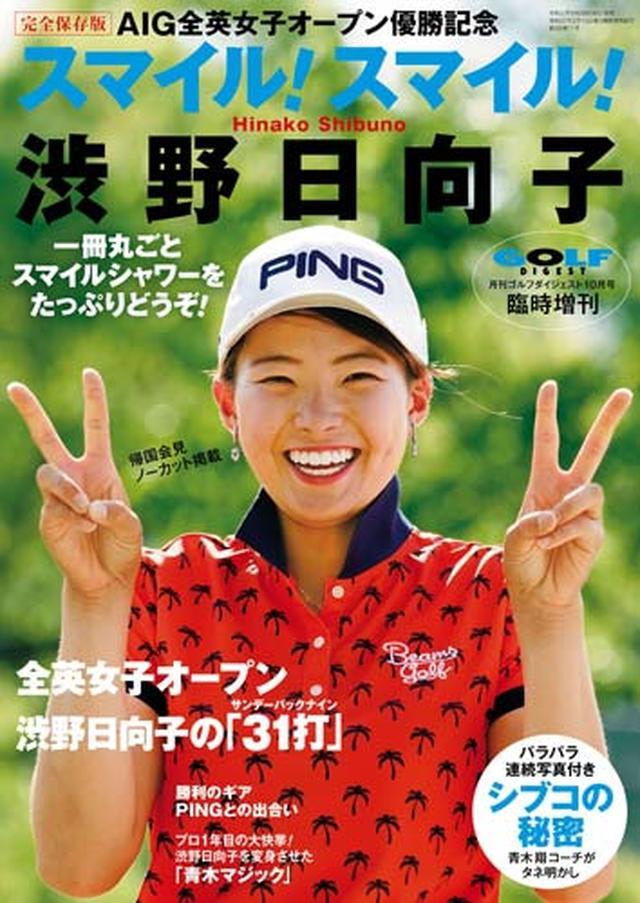 画像: スマイル!スマイル!渋野日向子 (月刊GD臨時増刊)-ゴルフダイジェスト公式通販サイト「ゴルフポケット」