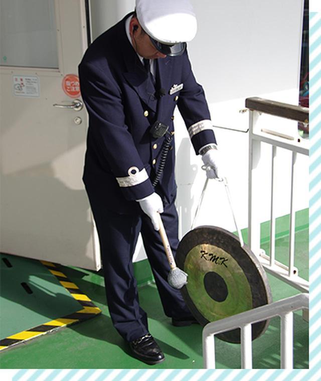画像: 出港15分前には乗務員によって銅鑼が鳴らされます。船内に響き渡る大きな音が聞こえたら、いよいよ船旅の始まりです