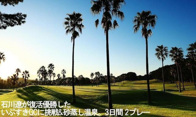 画像1: 【2019/10~2020/4】海外 国内の厳選コースをご案内。ゴルフダイジェストツアーセンター「ゴルフ旅行」全商品はこちらから