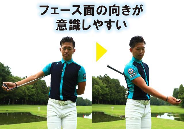 画像1: Point.3 右手のひらとフェース面をリンクさせる