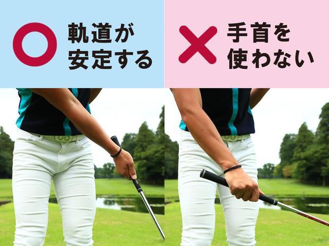 画像1: Point.2 右手首の角度をキープ